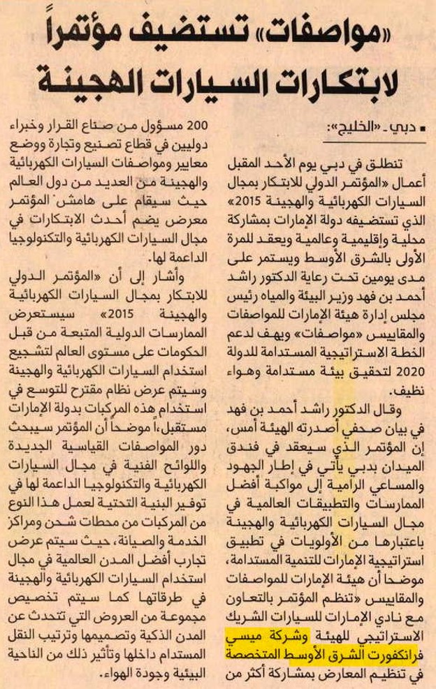 Al Khaleej (UAE) 5th November 2015