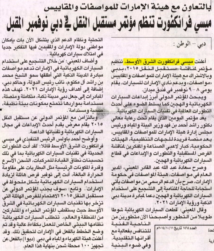 Al Watan (UAE) 11th October 2015
